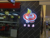 爱尚煮火锅